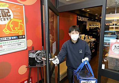 新型コロナ: 外食は「間隔1メートル空ける」 業界団体相次ぎ指針: 日本経済新聞