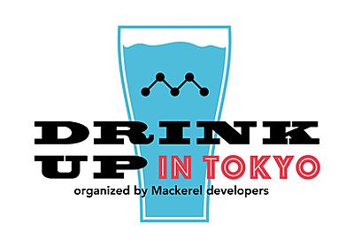 Mackerel Drink Up #8 Tokyo - テーマは「SRE」 - connpass