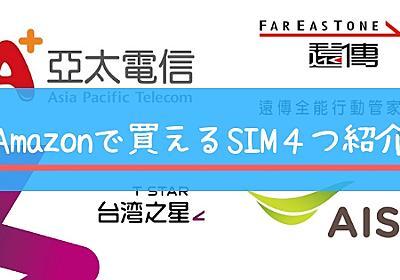 【台湾】2泊3日の旅行におすすめのSIMカード4つ紹介【Amazon】 - 僕と台湾と時々中国語