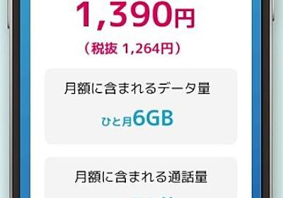 【格安sim】日本通信でプラン変更してみた。 - おっさんのblogというブログ。