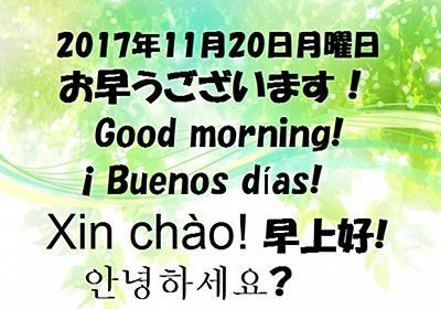日本語&英語 :Good Morning! (November 20, 2017): ことばのいずみ~Fountain of Language