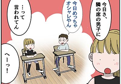 小学生とおばちゃん : とうふう絵日記~マイペース夫と3人子育て~Powered by ライブドアブログ