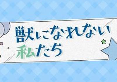 【獣になれない私たち】キャストとあらすじ!ガッキー×松田龍平以外が意外すぎる! | 【dorama9】