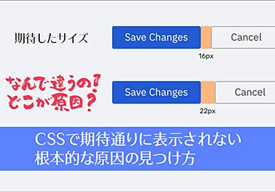 CSSで期待通りに表示されない根本的な原因の見つけ方 | コリス