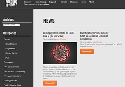 新型コロナウイルスの解析、分散コンピューティングで誰でも参加できるように 「Folding@home」が対応 - ITmedia NEWS