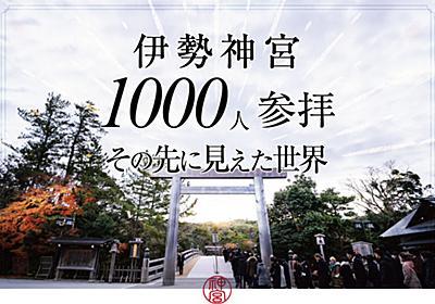 伊勢神宮に1000人が本気の参拝をした、奇跡のイベントの裏側 | 神社チャンネル