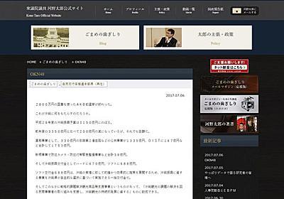 AKB沖縄総選挙に「国費2800万円」 河野太郎議員がブログで問題視「戦略、目的などを詳しくチェックする」 - ねとらぼ