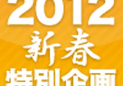 主戦場はWebへ――3年目に向けた電子出版ビジネス:新春特別企画 gihyo.jp … 技術評論社