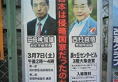 タモガミ氏と西村真悟対談というイベント。あまりにもベタにありえる展開に・・・ - 善哉新報(休刊中)