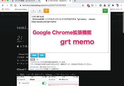  GoogleChromeのWeb上でメモ出来るgrt memo [Mac][拡張機能] - tomi_kun's diary