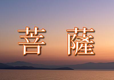 菩薩の種類と特徴、本来の菩薩の意味とは - 親鸞に学ぶ幸福論