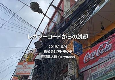【資料公開】レガシーコードからの脱却 | Ryuzee.com