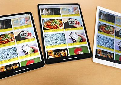 新型iPad Proがどれほど旧iPad Proから進化しているのか実物と見比べてみた - GIGAZINE