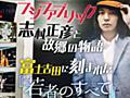 フジファブリック志村正彦と故郷の物語。富士吉田に刻まれた『若者のすべて』 - イーアイデムの地元メディア「ジモコロ」