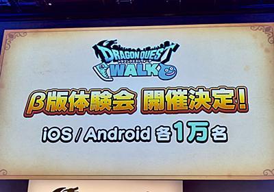 「ドラクエGO」ことドラクエウォーク、ベータ版11日より公開 - Engadget 日本版