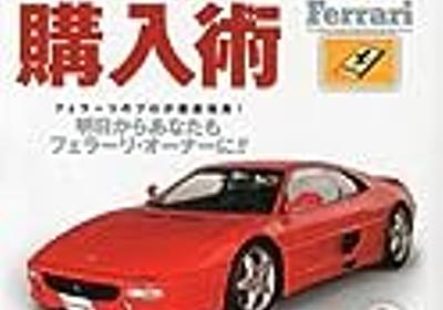 『年収200万円台でも買えるフェラーリ購入術』がすごそう - ARTIFACT@ハテナ系