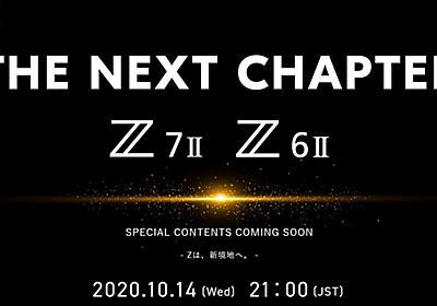 ニコン、ミラーレス一眼「Z 7II」「Z 6II」発表へ 10月14日に詳細公開 - ITmedia NEWS