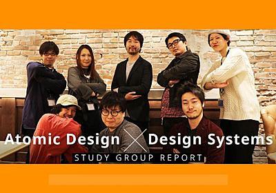 「Atomic Design」と「Design Systems」〜デザイナーとエンジニアが二人三脚で開発する手法〜 - DMM inside