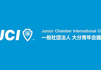 JCI 一般社団法人 大分青年会議所 – JCI 一般社団法人 大分青年会議所公式サイトです。青年会議所は、明るい豊かな社会の実現を理想とし次代の担い手たる責任感をもった20歳から40歳までの指導者たらんとする青年の団体です。