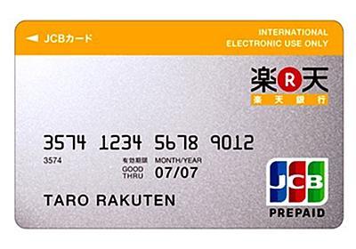 楽天銀行、国内外で使えるプリペイドカード--オートチャージに対応 - CNET Japan