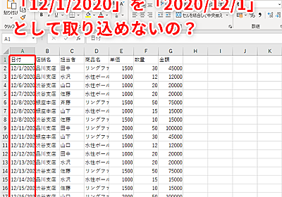【Excel】CSVファイルをダブルクリックするのは絶対NG!CSVファイルはPower Queryで取り込みましょう - いまさら聞けないExcelの使い方講座 - 窓の杜