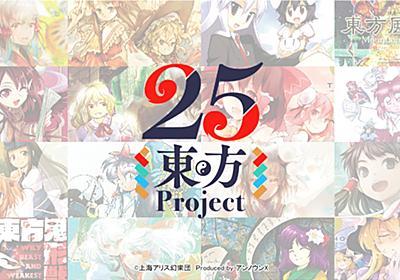 東方Project 25年記念サイト