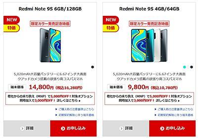 【Redmi note 9S】2.2万円以上の値下げ、OCNモバイル限定特価は安すぎ