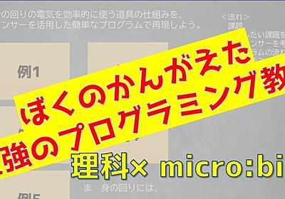 micro:bit×理科で「ぼくのかんがえたさいきょうのプログラミング教育」に取り組んでみた。資料も全部公開します。 - パパ教員の戯れ言日記