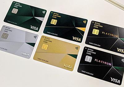 三井住友カード、表面番号レスの新クレカ 20%還元キャンペーンも - ITmedia ビジネスオンライン