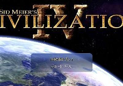 「シヴィライゼーション4」テーマ曲がグラミー賞にノミネート、ゲーム音楽では初の快挙 : オレ的ゲーム速報@刃