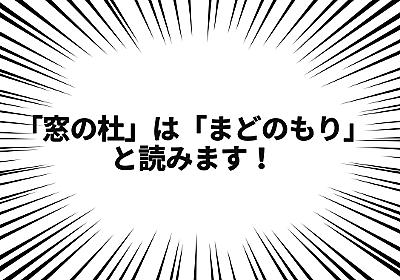 【悲報】ねとらぼ、「窓の杜」を難読漢字に加えてしまう - やじうまの杜 - 窓の杜
