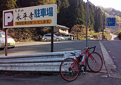 福井駅発サイクリングルートマップ一周50㎞に挑戦するも永平寺で敗退 - スネップ仙人が毒吐くよ