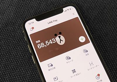 LINE Pay、「コード払いで3%還元」7月終了。マイカラー特典も縮小 - Engadget 日本版