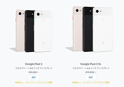 Pixel 3/XLの日本価格公開、FeliCa対応も。直販では9万5000円から - Engadget 日本版