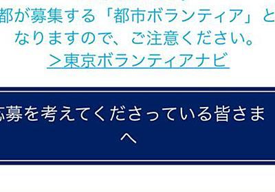 東京オリンピックのボランティア応募ページが『webサイトでやっちゃダメな事を全部やっている』らしい「応募の時点で根性試されてる」 - Togetter