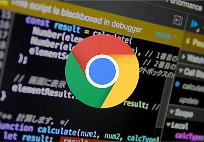ChromeのデベロッパーツールでJSをデバッグする方法(2019年版) - ICS MEDIA