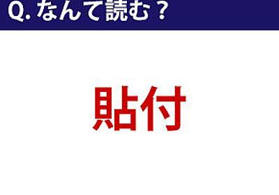 【なんて読む?】今日の難読漢字『貼付』 (1/10) - ねとらぼ