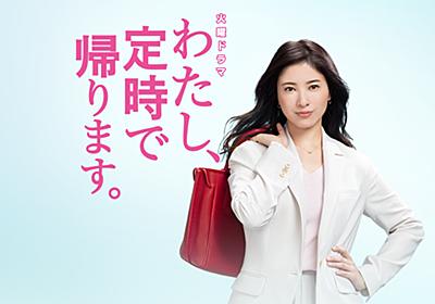 火曜ドラマ『わたし、定時で帰ります。』|TBSテレビ