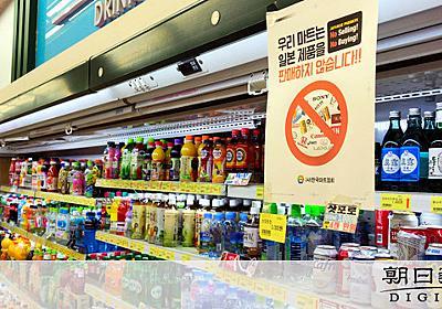 「不買運動落ち着いて」嘆くメーカー、大幅減の対韓輸出 [日韓関係・GSOMIA破棄]:朝日新聞デジタル