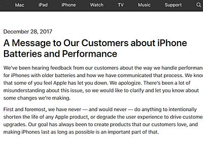 Apple、旧型iPhoneの意図的減速について正式謝罪 バッテリー交換費を3200円に値下げへ - ITmedia NEWS