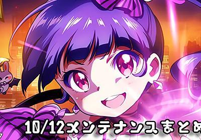 【ナナシス】10/12メンテナンスまとめ!ミミの新EPが追加されるぞ - リリオの音ゲー日記