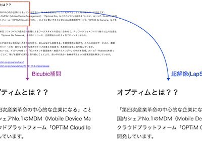 OCR前処理としてのOpenCV超解像 - OPTiM TECH BLOG