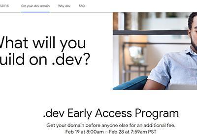 開発者向けドメイン「.dev」、Googleが有料で先行登録開始 - ITmedia NEWS
