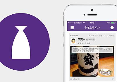 日本酒の美味しさを簡単に共有〜日本酒好きのためのSNSアプリ『さけのわ』 | Touch Lab - タッチ ラボ
