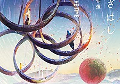 『三体』読んだらこれを読めと手渡せる、現代中華SFを概観できるアンソロジー──『時のきざはし 現代中華SF傑作選』 - 基本読書