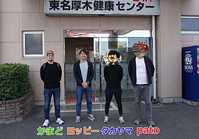 東海道の最高なサウナ6カ所を巡る1泊2日弾丸ツアーで、初心者をサウナに目覚めさせてきた - ソレドコ