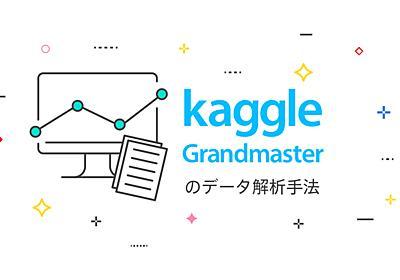 Kaggleで世界11位になったデータ解析手法〜Sansan高際睦起の模範コードに学ぶ - エンジニアHub|若手Webエンジニアのキャリアを考える!