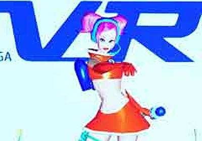 [闘会議2018]帰って来た名作ダンスゲーム「スペースチャンネル5 VR あらかた★ダンシングショー」最新デモ版をプレイしてきた - 4Gamer.net