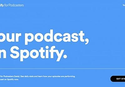 Spotify、ポッドキャスト配信ツールを無償提供。急成長の音声コンテンツ市場に参入、リスナー拡大を狙う | All Digital Music