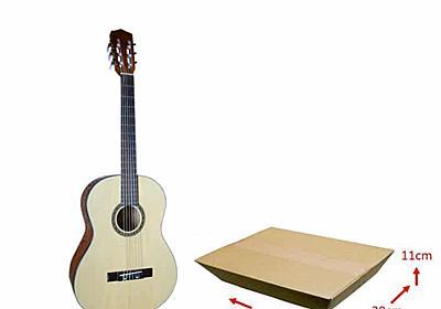 ギターを梱包する方法【ダンボール・ゆうパックの作り方】 | 【楽器買取】ギター買取おすすめ店を徹底比較!